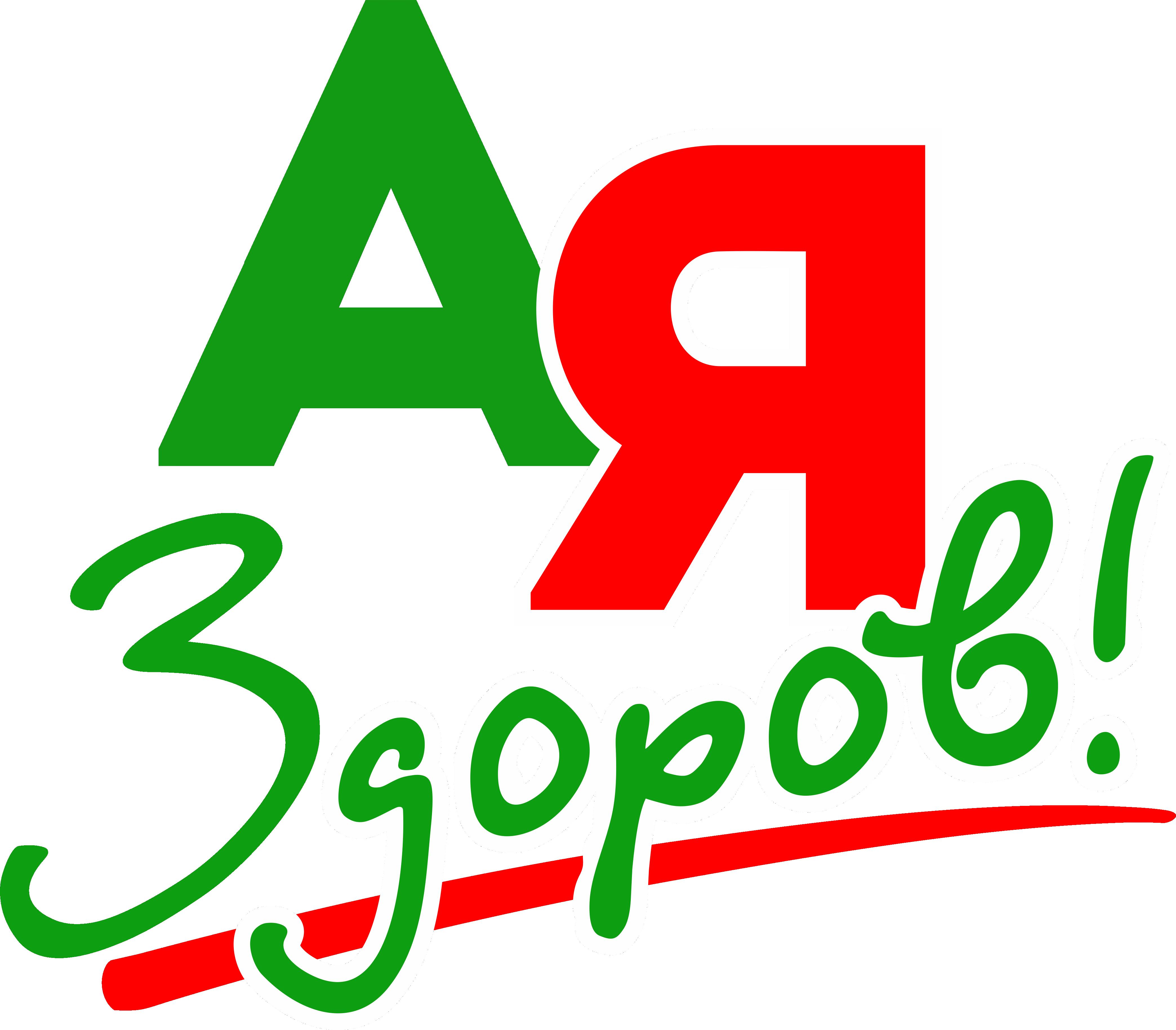 АРМЕД ПЛЮС