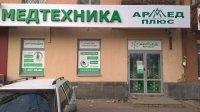 Открытие магазина на Проспекте космонавтов 45!