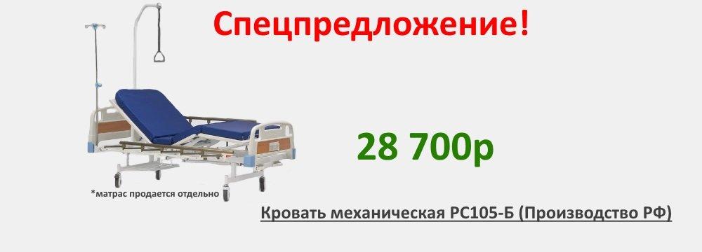105 b rus