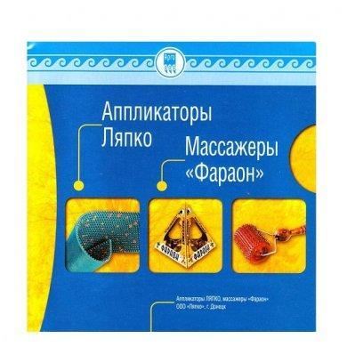 Ляпко Методические рекомендации (брошюра)