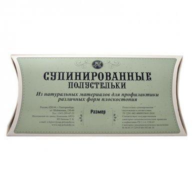 Полустельки супинированные Быкова (ортофом)