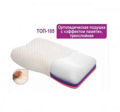 Ортопедическая подушка с «эффектом памяти» с регулируемой высотой ТОП-105