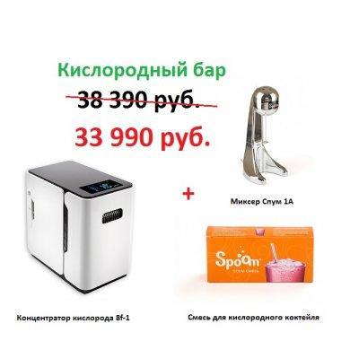 """Набор """"Кислородный бар"""""""