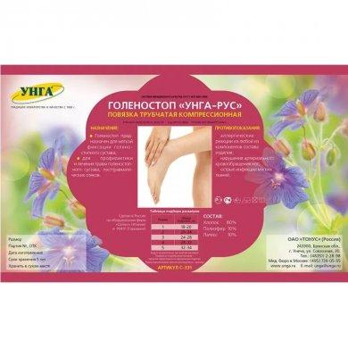Бандаж компрессионный на голеностопный сустав С-331, р.3,4