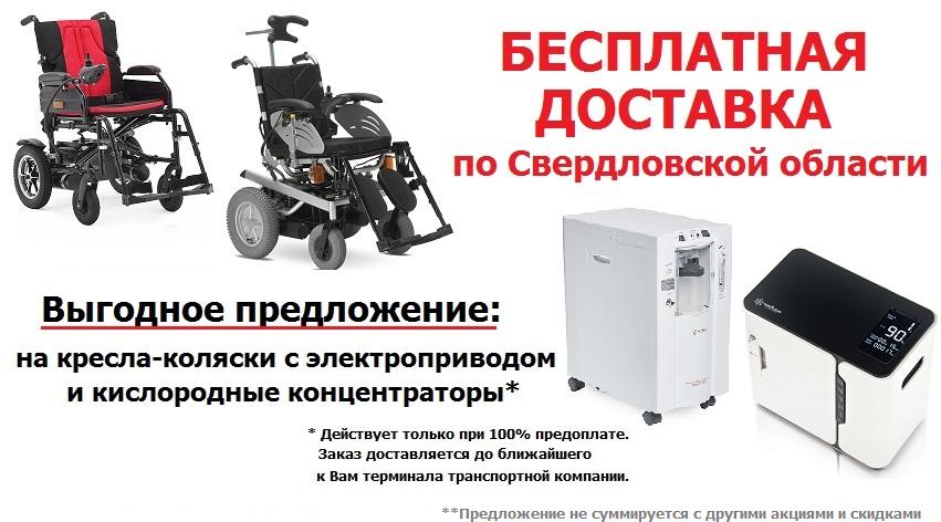 Бесплатная доставка по Свердловской области