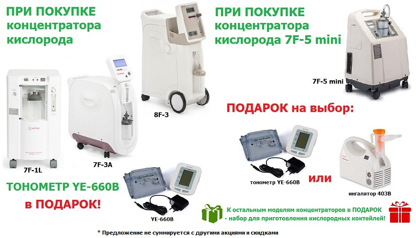 Подарки к концентраторам кислорода!