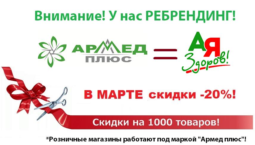"Ребрендинг магазинов ""Армед-плюс""!"
